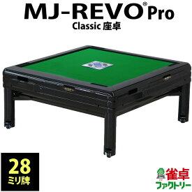 全自動麻雀卓 MJ-REVO Pro Classic 座卓 28ミリ ブラック テーブル兼用 天板付き 3年保証 静音タイプ 日本仕様 麻雀牌