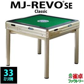 全自動麻雀卓 MJ-REVO SE Classic 33ミリ ゴールド テーブル兼用 天板付き 3年保証 静音タイプ 4本脚 麻雀牌