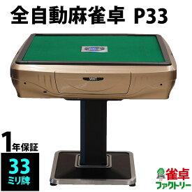 全自動麻雀卓 P33 静音タイプ ゴールド枠 1年保証