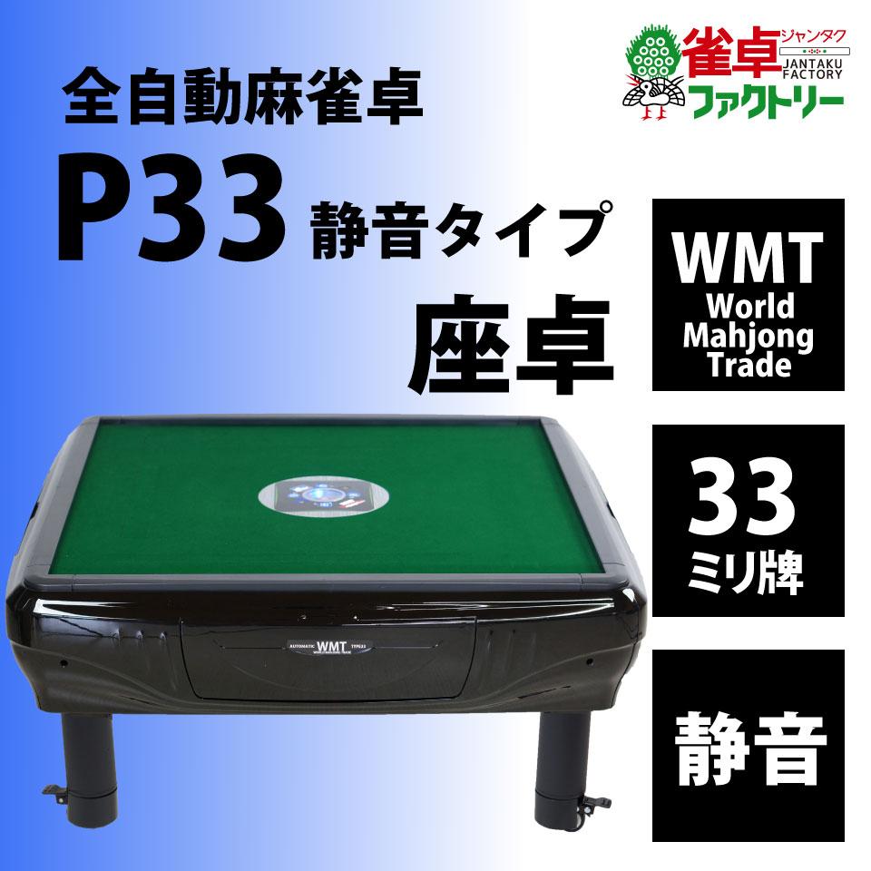 全自動麻雀卓 P33 静音タイプ 座卓式 1年保証