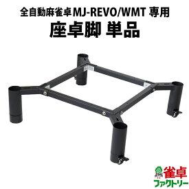【脚のみ】全自動麻雀卓 MJ-REVO Pro/SE/WMT P28/P33専用 座卓脚【単品販売】