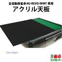 【麻雀卓と同時注文で送料無料】全自動麻雀卓 MJ-REVO Pro/SE/WMT P28/P33専用 アクリル天板ボード ブラックカラー