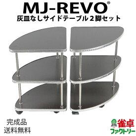 【送料無料】灰皿なし 麻雀卓に最適 サイドテーブル 2脚セット 起家・焼き鳥マーク付き MJ-REVO シリーズ 健康麻雀 【完成品】