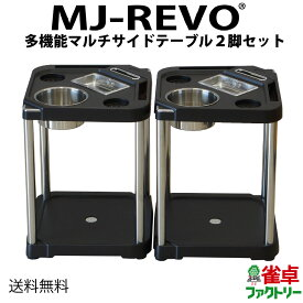 【送料無料】全自動麻雀卓に最適 多機能 マルチサイドテーブル 2脚セット 灰皿・ドリンクホルダー MJ-REVO シリーズ