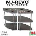 全自動麻雀卓に最適サイドテーブル2脚セット