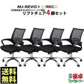 全自動麻雀卓MJ-REVOシリーズ に最適 リフトチェア 4脚セット