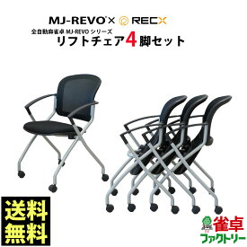 全自動麻雀卓MJ-REVOシリーズ 省スペースで保管可能 ネスティングチェア4脚セット (高さ調整不可)