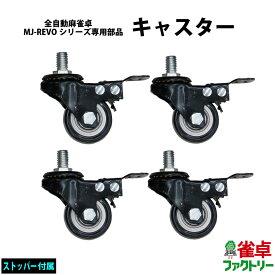 全自動麻雀卓MJ-REVOシリーズ専用部品 ストッパー付きキャスター 4個セット