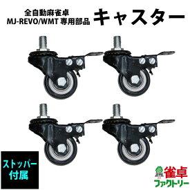 全自動麻雀卓MJ-REVOシリーズ WMT Pシリーズ専用部品 ストッパー付きキャスター 4個セット