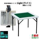 送料無料 麻雀卓 Light(ライト)【代引可能】専用バッグ付き 手混ぜ 折りたたみ収納可能 ドリンクホルダー付き 麻…