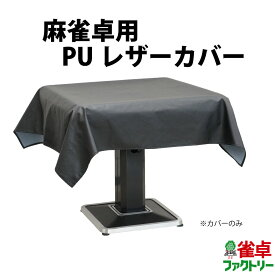 麻雀卓用 PUレザーカバー