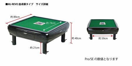 全自動麻雀卓静音タイプMJ-REVOSE(33ミリ牌)座卓仕様安心1年保証説明書簡単組み立て