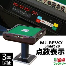 全自動麻雀卓 点数表示 MJ-REVO Smart 28ミリ 3年保証 新色レッド 静音タイプ スマート 日本仕様 雀卓 麻雀牌