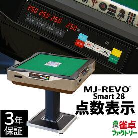 全自動麻雀卓 点数表示 MJ-REVO Smart 28ミリ 3年保証 新色ゴールド 静音タイプ スマート 日本仕様 雀卓 麻雀牌