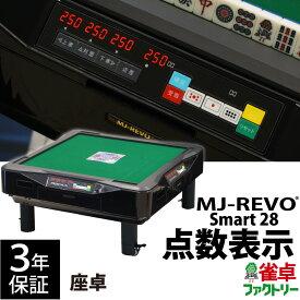 全自動麻雀卓 点数表示 MJ-REVO Smart 座卓 28ミリ 3年保証 静音タイプ スマート 日本仕様 雀卓 麻雀牌