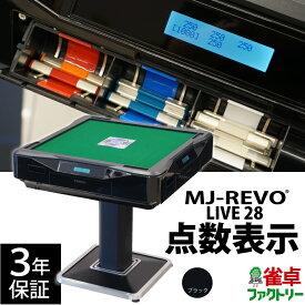 全自動麻雀卓 点数表示 MJ-REVO LIVE 28ミリ 3年保証 静音タイプ ライブ 日本仕様 雀卓 麻雀牌