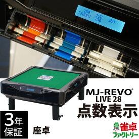 全自動麻雀卓 点数表示 MJ-REVO LIVE 座卓 28ミリ 3年保証 静音タイプ ライブ 日本仕様 雀卓 麻雀牌