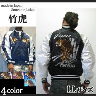日本圖案刺繡斯卡恩竹老虎填充在日本 LL/XL 大小 (H7020RB)
