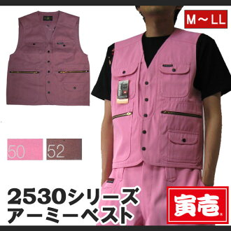 And 2530 series work wear work clothes Tobi clothes Tobi garment from scratch men's workwear army vest and pink (2530-611)