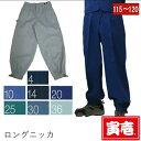 寅壱 寅一 2530シリーズ 大きいサイズロングニッカズボン 2530-414 ブルー、コン、青色系、W115、120cm  作業服 作業着