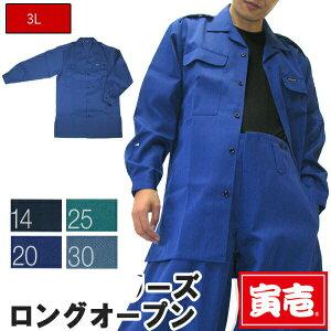 作業服 作業着 寅壱 寅一 ロングオープンシャツ 2530-108 2530シリーズ 大きいサイズ ブルー コン 青系 3L,4L ニッカポッカ 鳶服