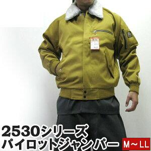 【寅壱 寅一】パイロットジャンパー ドカジャン  2530シリーズ 48.カラシ M〜LL  2530-124    作業服 作業着 防寒 あったか