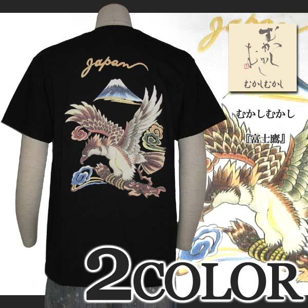 【店内全商品ポイント2倍】【むかしむかし】和柄立体発泡プリント半袖Tシャツ 『富士鷹』 (S-2009S)