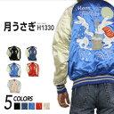 【Hoshihime 星姫】和柄 総刺繍スカジャン (月うさぎ  サテンFREEサイズ 日本製 H1330-F 防寒 あったか