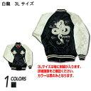 【Hoshihime 星姫】和柄 総刺繍スカジャン (白龍  サテン3Lサイズ 日本製 H6128-3L 防寒 あったか