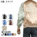 【Hoshihime 星姫】和柄 総刺繍スカジャン (白龍  サテンSサイズ 日本製 H6128-S 防寒 あったか