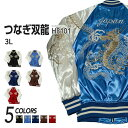 Hoshihime 星姫】和柄 総刺繍スカジャン (つなぎ双龍) サテン3Lサイズ 日本製 H8101-3L 防寒 あったか