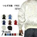 【ポイント2倍】Hoshihime 星姫】和柄 総刺繍スカジャン (つなぎ双龍) サテンFREEサイズ 日本製 H8101-F 防寒 あったか