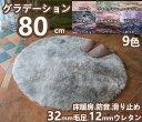 ラグマット 夏用 円形 80 80cm ラグ 丸型 洗える 北欧 おしゃれ 厚手 丸 グラデーション 畳 ミックスカラー シャギー…