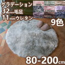 ラグマット 円形 170 ラグ 丸型 厚手 ラグカーペット 洗える 170cm 丸 グラデーション ラグ カーペット 北欧 おしゃれ…