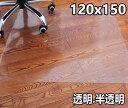 MAHOME チェアマット 厚1.5mm クリア 透明 半透明 120×150CM キャスター フロアシート 畳 カーペット チェアシート …