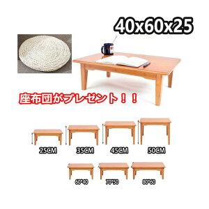 1点限定セール アウトレット 40×60×25cm 机テーブル 木製テーブル 座卓 継脚 ローテーブル ちゃぶ台 デスク シンプル 北欧 リビングテーブル センターテーブル 塩系 木製ローテーブル 軽量 木