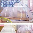 MAHOME (マホーム) 蚊帳 セミダブル ダブルサイズ 180 3人用 2人用 モスキートネット 蚊帳 ワンタッチ ムカデ ベッド…