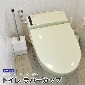 トイレラバーカップ ケース付き 和・洋兼用 トイレのつまりをしっかりと解消