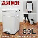 【送料無料】20L ペダル式 ペール ゴミ箱 スクエア ホワイト ダストボックス ごみ箱 リットル ゴミ箱 シンプ…
