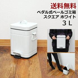 【送料無料】3L ペダル式 ペール ゴミ箱 スクエア ホワイト ダストボックス ごみ箱 小さいゴミ箱 リットル ゴミ箱 シンプルなゴミ箱 北欧風ゴミ箱 ゴミ箱