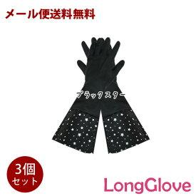 【メール便送料無料】ロンググローブ ブラック3個セット ゴム手袋│かわいいロングゴム手袋 ゴム手袋 ごむ手袋 手袋 ポッキリ ぽっきり