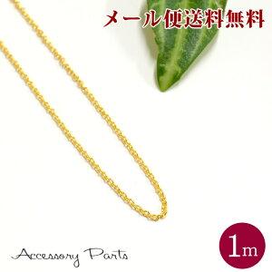 【メール便送料無料】 [PA46] 1m アクセサリーパーツ ゴールドチェーン 極細 真鍮 ネックレス ペンダント 素材 材料 ゴールド ハンドメイド パーツ 部品