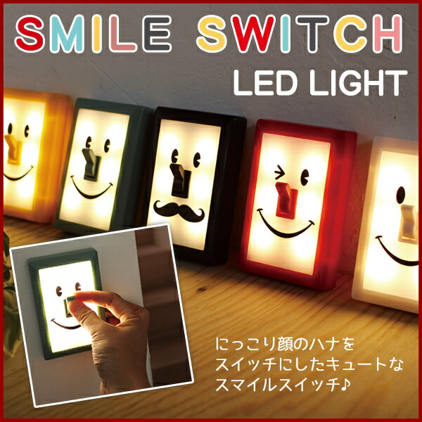 SMILE SWITCH スマイルスイッチ LEDライト 照明 子供部屋 インテリア 常備灯 かわいい おしゃれ【10】