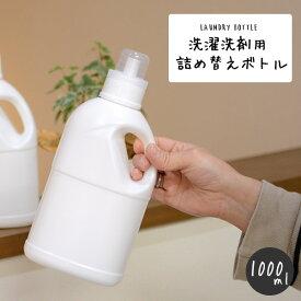 新 取っ手付き 洗剤ボトル 1L 計量カップ シンプル ホワイト ディスペンサー 詰め替え 詰替 モノトーン 白黒 液体洗剤 柔軟剤 ボトル 詰め替えボトル ランドリー シンプル 収納 洗濯