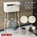 【送料無料】【当店限定デザインクローバーが大人気】メールボックス グレープ クローバー 置き型ポスト 郵便ポス…