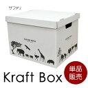 単品 クラフトボックス サファリ Mサイズ│段ボール 収納ボックス 収納box【RCP】【10P201606】