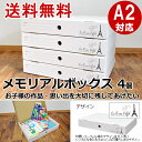 【送料無料】メモリアルボックス 4個セットダンボールの収納ボックス!子供の思い出の品・A2サイズも入るクラフトボックス ダンボール収納ボックス 収納BOX