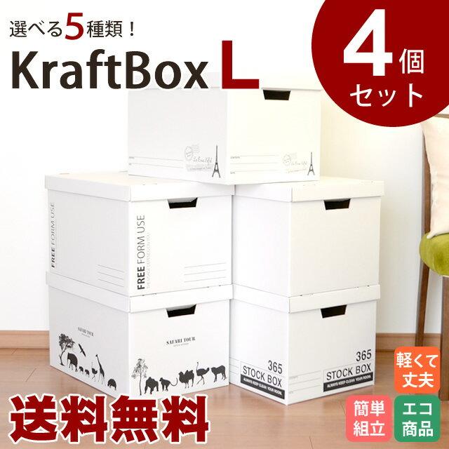 【送料無料】クラフトボックス Lサイズ 4個セット フタ付き+中敷付き収納ボックス フタ付き 引越し 衣替え A4サイズの書類がぴったり!収納box オフィス用品