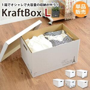 クラフトボックス Lサイズ 単品│ダンボールだけど、おしゃれなボックス収納ケース 収納ボックス 書類収納 押入れ収納 収納ボックス フタ付き 収納BOX