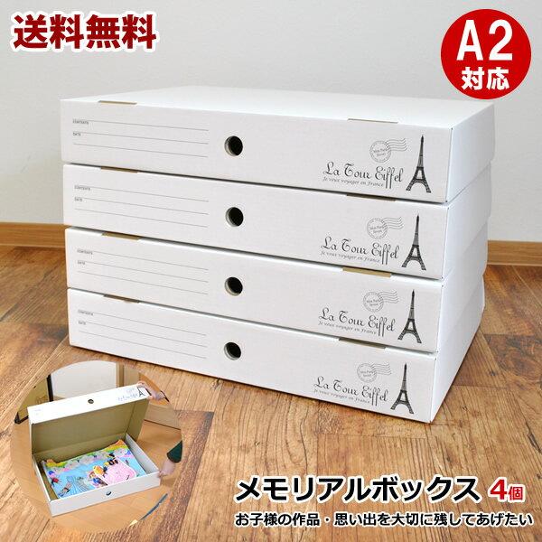 2セット以上購入で1個おまけ★【送料無料】メモリアルボックス 4個セットダンボールの収納ボックス!子供の思い出の品・A2サイズも入るクラフトボックス ダンボール収納ボックス 収納BOX